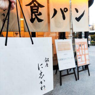 【銀座に志かわ 熊本店】高級感漂う手土産にも喜ばれる食パン♪和のお総菜にも合うんです《熊本市中央区水道町》