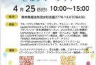 2021年4月25日【トコトコさるクマーケット開催決定✨】