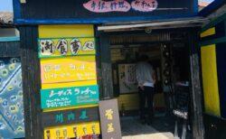 【かわち屋】高コスパすぎる500円ランチ、個性的な定食屋さん《菊池市泗水町永》