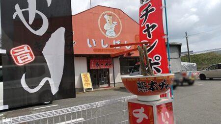【熊本ちゃんぽんいしばし】野菜たっぷりちゃんぽんと素朴な味わいのラーメン炒飯《玉名郡長洲町長洲》