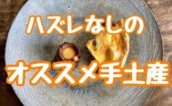 【4/1更新】さるクマ現役ママに聞いた!ハズレがないオススメの手土産特集