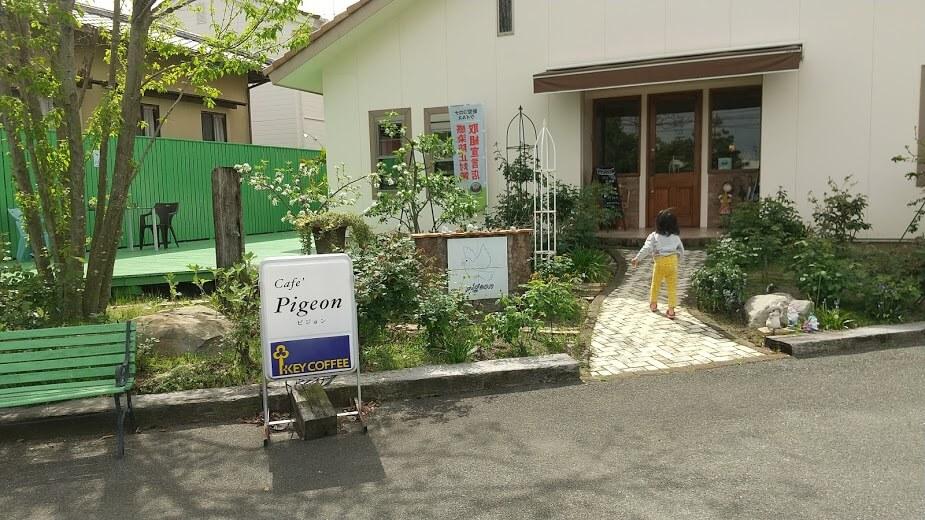 【ピジョンcafe】子連れでも居心地のいい喫茶店《玉名市六田》