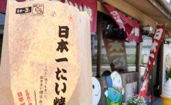 【日本一たい焼 熊本富合店】熊本で日本一たい焼きが食べれちゃう?!王道小豆あんからカスタード、抹茶あんも楽しめる《熊本市南区富合町 》