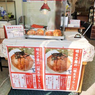 【味の明太子 きくや】国産タラコ使用の手作り明太子やさん♪明太子フランスもオススメ《熊本市中央区国府》