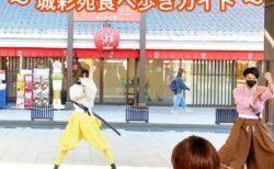 【4/22更新】さるクマガイド!桜の馬場 城彩苑食べ歩きまとめ