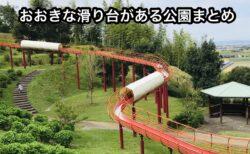 【5/3更新】大人も子供も大興奮!おおきな滑り台がある公園まとめ