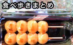 【5/5更新】黒川温泉でゆったりしながら食べ歩き出来るお店まとめ