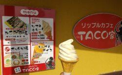 【道の駅 有明 リップルカフェ TACO家】運転疲れを癒してくれる絶景とソフトクリームはいかが?《天草市有明町》