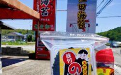 【佐田海苔店-宇土市住吉-】他の市販のは食べれなくなるかも?!海苔が絶品!ロングセラーのパラちゃんふりかけもオススメ!