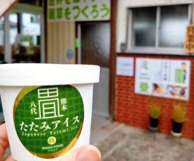 【イナダ(有) ー 八代市鏡町内田 ー 】え?!畳アイス?!い草は食べる時代ですよ♪