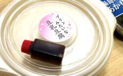 【空詩土 (ソラシド)】NEW OPEN!!新感覚!まるでプリンを食べているような食感のお豆腐《阿蘇郡南阿蘇村河陰》