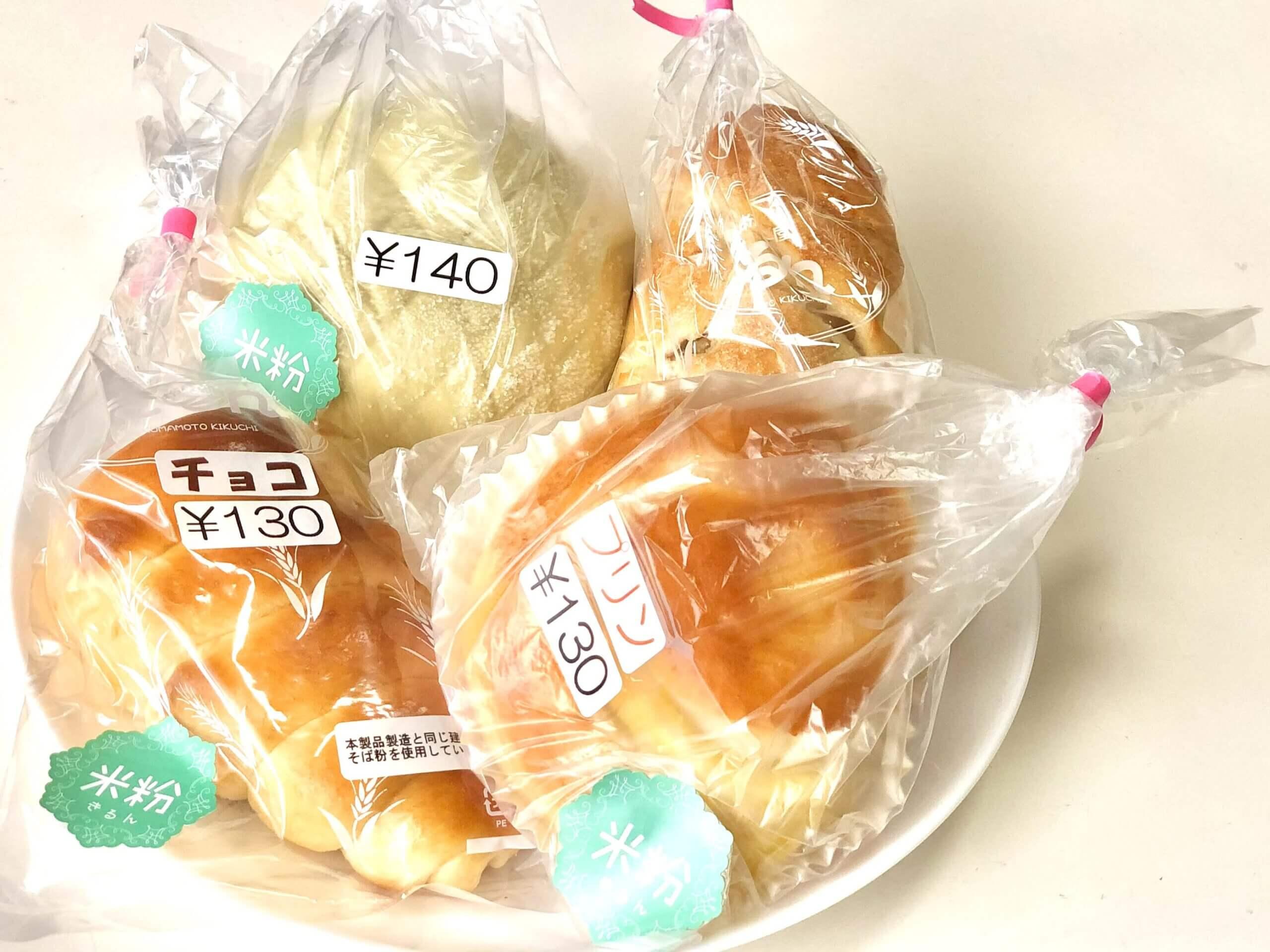 【米粉ぱん屋 きるん】お待たせしました!米粉を使ったパン屋さんです!!《菊池市隈府》