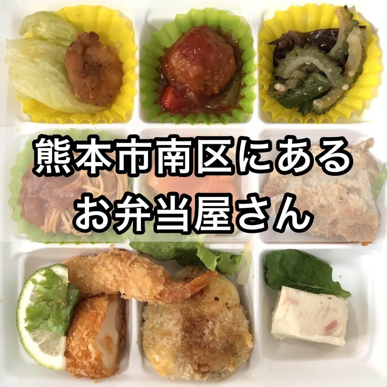 【5/28更新】熊本市南区にあるお弁当屋さんまとめ