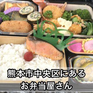 【5/22更新】熊本市中央区のお弁当屋さんまとめ