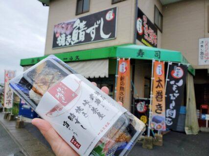 【和彩の店 一ら久-熊本市西区池上町-】鯖寿司が最高すぎるお弁当屋さん