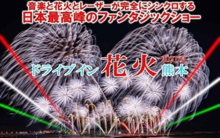 【ドライブイン花火-熊本市西区新港-】2021年8月1日開催。日本最高峰のファンタジックショー!