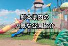 【三三餃子 – 熊本市中央区八王寺町 – 】いつでも餃子!!無人販売の餃子屋さん!