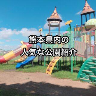 【7/20更新】熊本県内の人気公園スポットまとめ