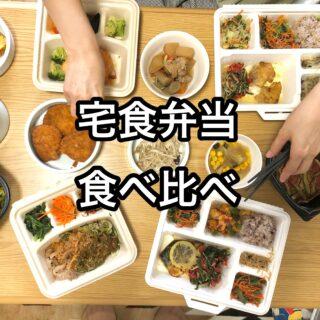 【お弁当食べ比べ】宅配サイトのお弁当を食べ比べてみました!!