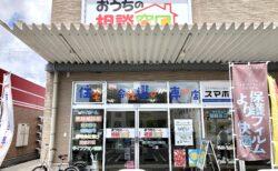 【おうちの相談窓口 西熊本店 – 熊本市南区島町 – 】もう悩まない、家庭に合ったおうち選びをしましょう