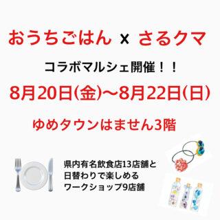 8月20日〜8月22日までゆめタウンはませんにておうちごはん×さるクマコラボマルシェ開催決定!