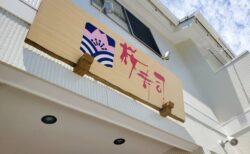 【桜寿司-熊本市北区清水岩倉-】豊富なテイクアウトメニュー☆お祝い事のおうちごはんは、ここで決まり!