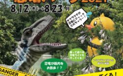【わくわく!恐竜パーク2021-サクラマチクマモト-】子どもたち大興奮!10匹以上が大集結するジュラシックショー!