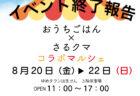 【ミスフルーツパーラー ー中央区大江ー】行列もできる人気店!ぜいたくフルーツパフェ&サンドで幸せ♡