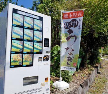 【うなぎの自動販売機-熊本市西区池田】ワンコインでいただけるうなぎの自動販売機☆
