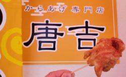 【からあげ専門店唐吉 – 熊本市北区高平 – 】人は本当に美味しいとき、目を見開くという事が分かりました!