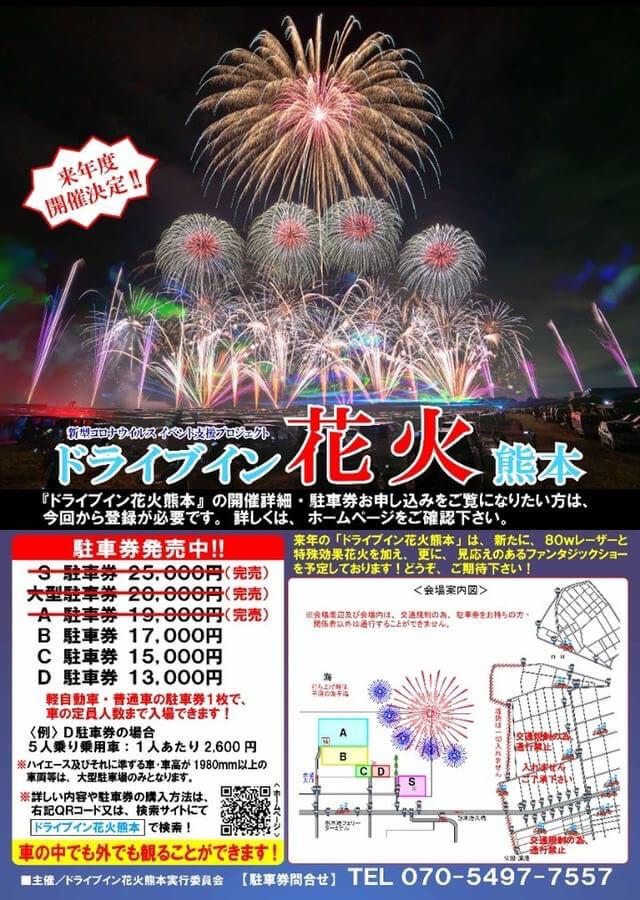 【ドライブイン花火熊本】2022年も開催決定!人気イベントなので早めにチェックしてください♫
