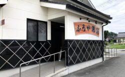【ふろや湯湧 – 熊本市北区植木町米塚 – 】温泉好きさん集まれ!コスパも泉質も最高の温泉