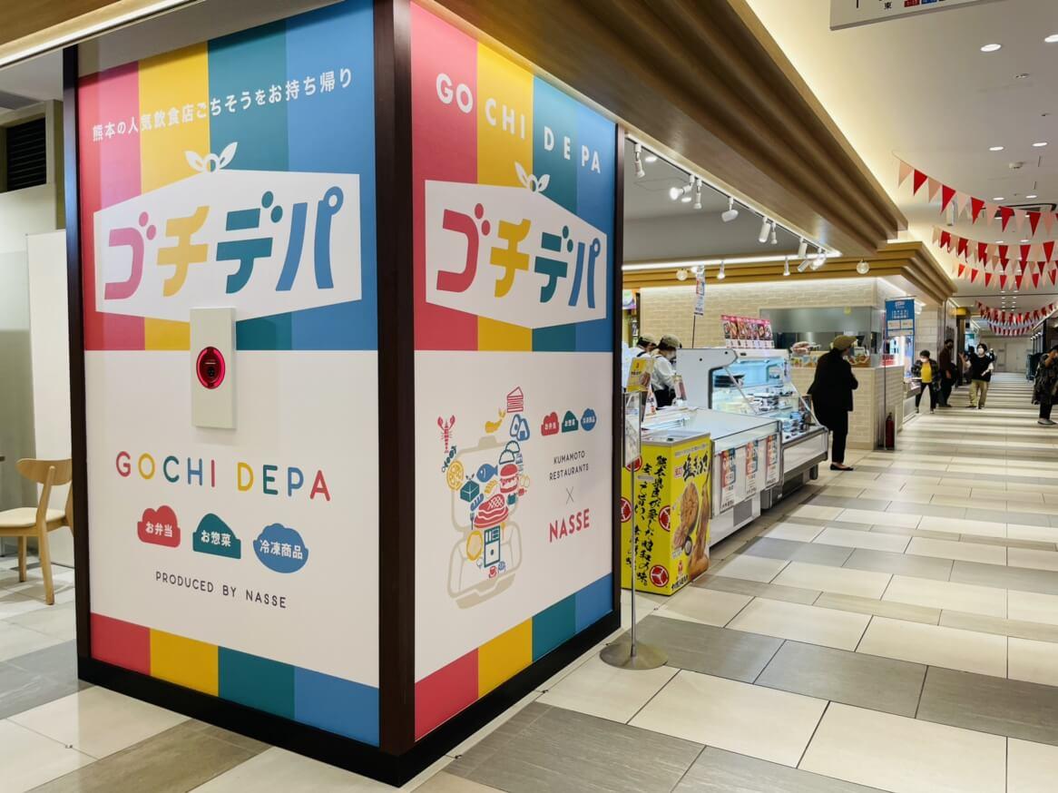 【ゴチデパくまもと- 熊本市中央区桜町-】熊本の人気飲食店のお弁当とお惣菜がサクラマチに集結!