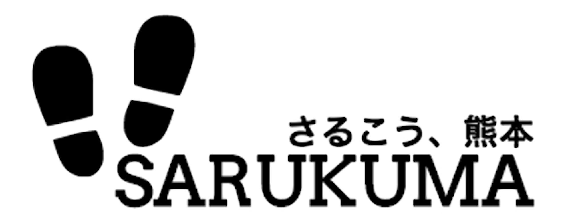 さるクマ-さるこう、熊本-